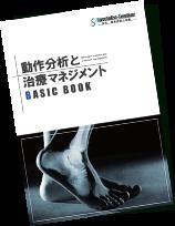 動作分析と治療マネジメント無料プレゼント!!