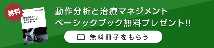 動作分析と治療マネジメントベーシックブック無料プレゼント!!