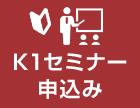 K1セミナーのお申し込み