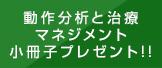 動作分析と治療マネジメント小冊子プレゼント!!
