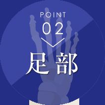 point 02 足部