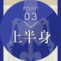 point 03 上半身