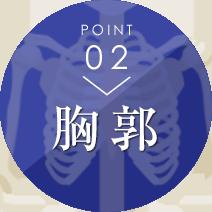 point 02 胸郭