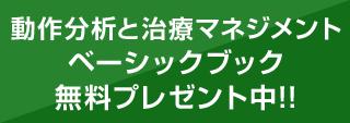 動作分析と治療マネジメントベーシックブック無料プレゼント中!!
